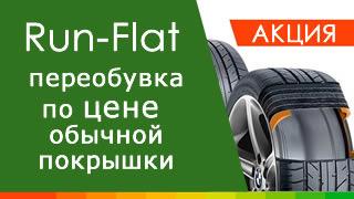 акция run-flat