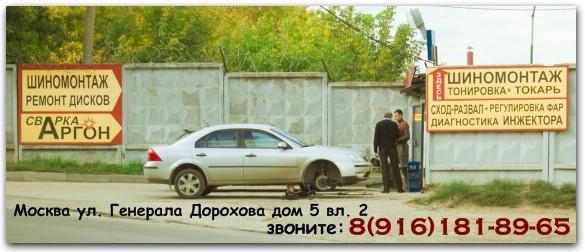 ремонт форд